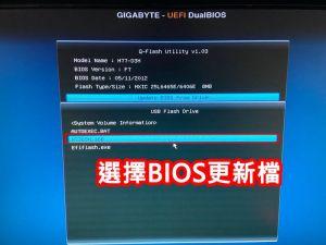 選擇BIOS更新檔