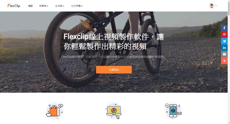 FlexClip首頁