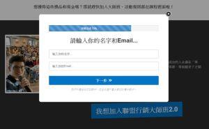 輸入名字及Email