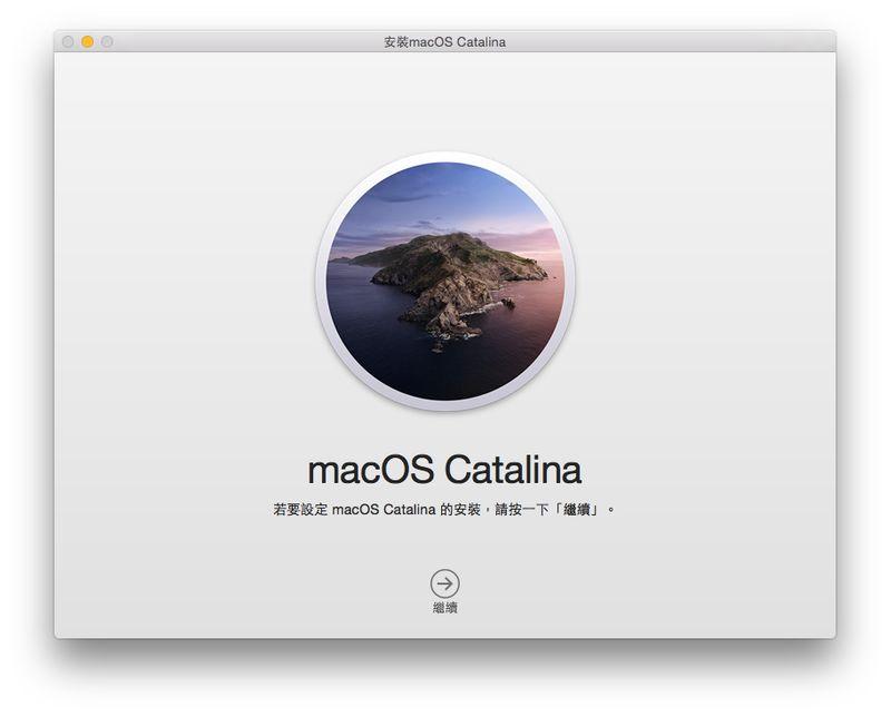 macOS Catalina更新程式