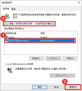 將【必須輸入使用者名稱和密碼,才能使用這台電腦】打勾