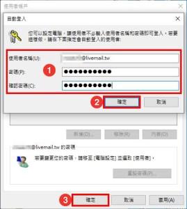 輸入微軟帳戶帳密