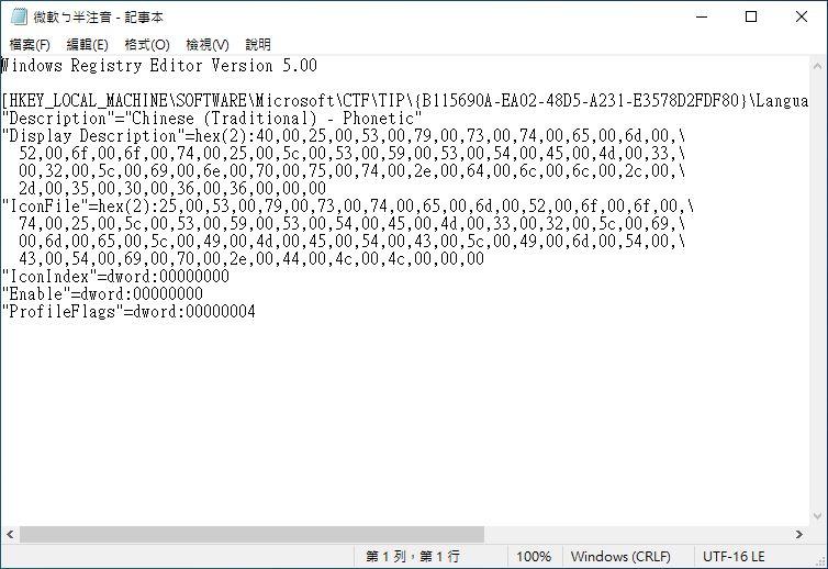 登錄檔的程式碼