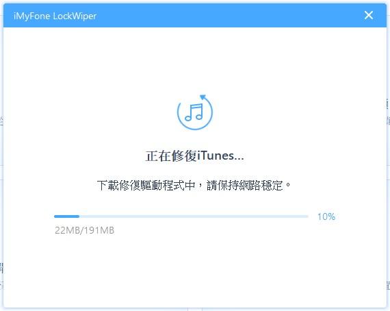修復iTunes中