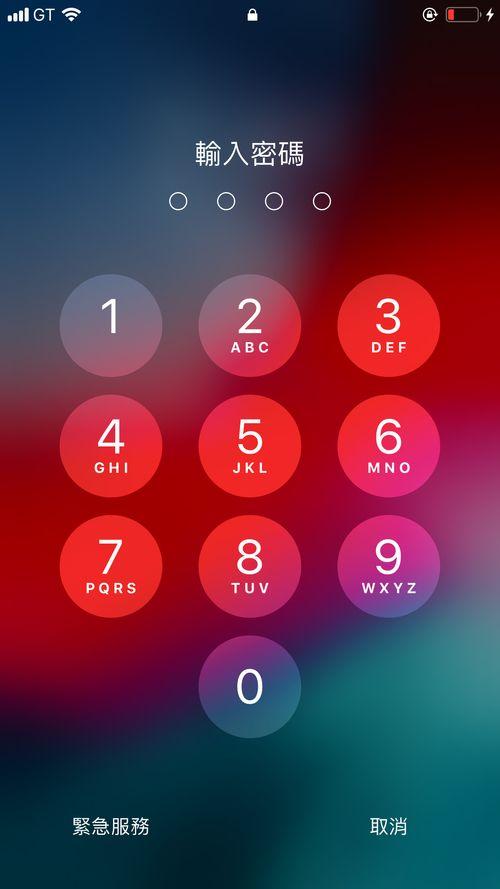iPhone螢幕密碼解鎖