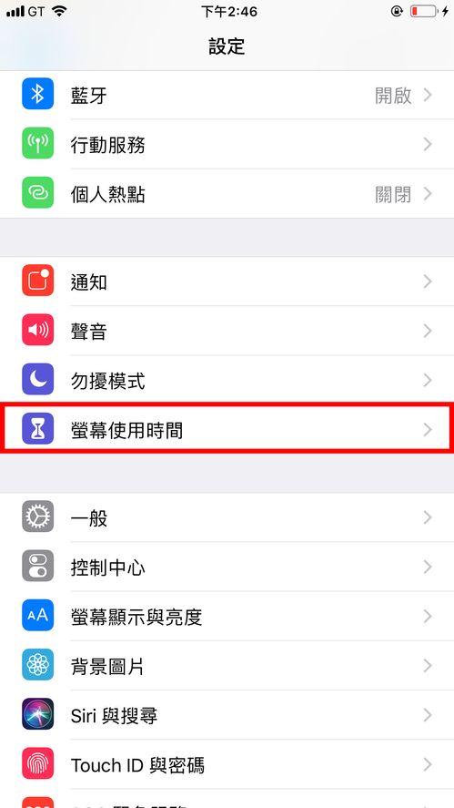 iPhone螢幕使用時間密碼解鎖