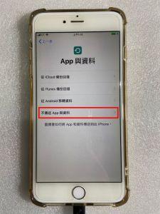 不傳送App與資料