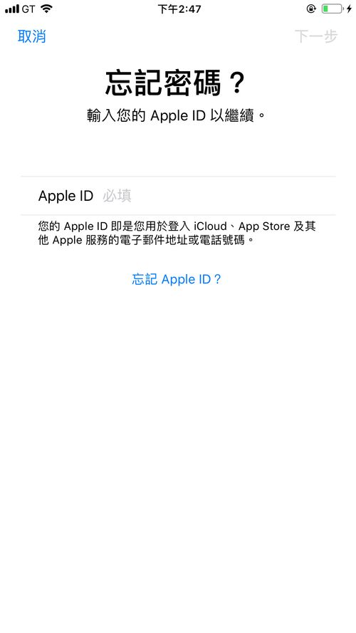 Apple ID解鎖