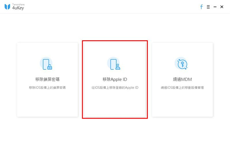 移除Apple ID