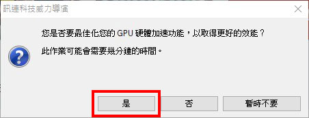 最佳化GPU加速