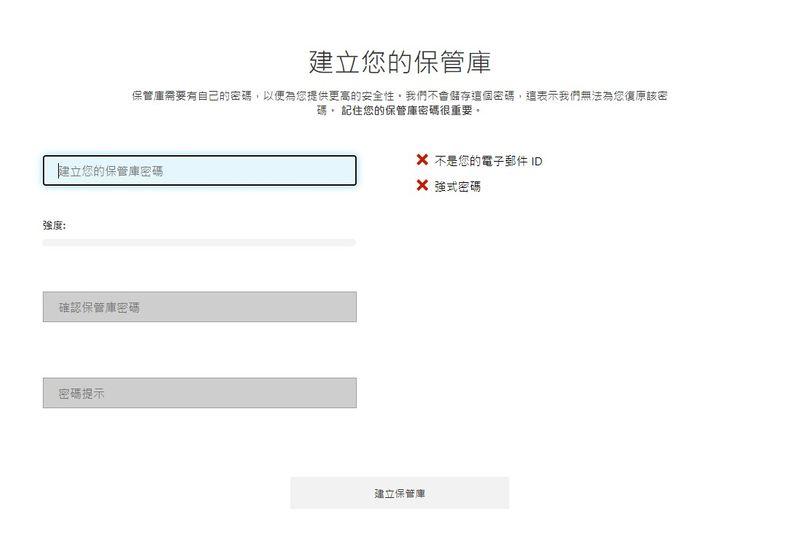 建立保管庫密碼
