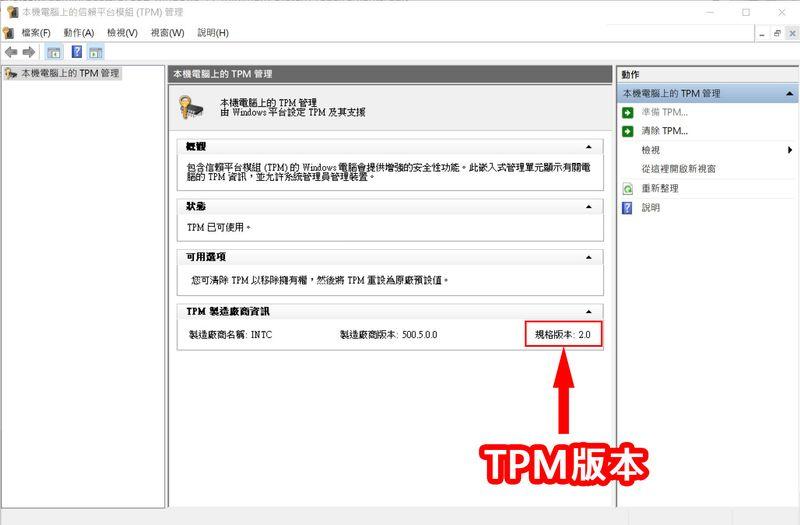 TPM版本