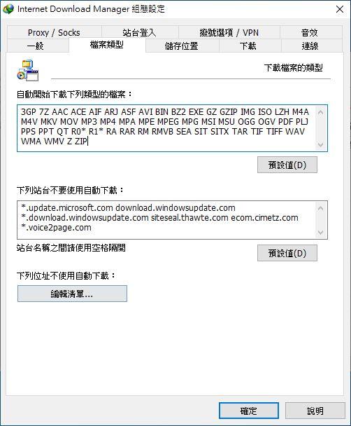 檔案類型分頁