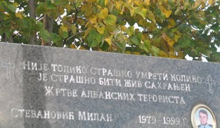 Памятник сербам на Косово-3