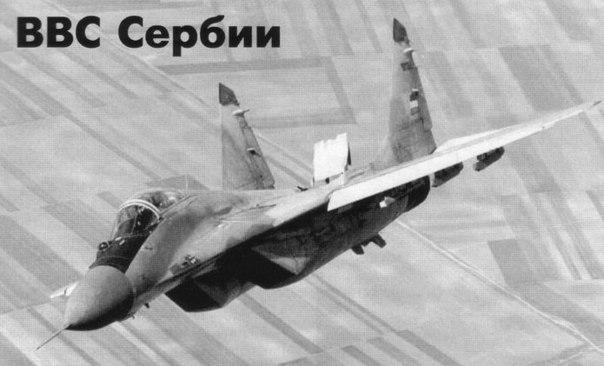 ВВС Сербии