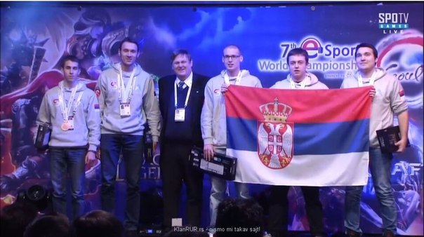 Сербы стали чемпионами мира  в киберспорте
