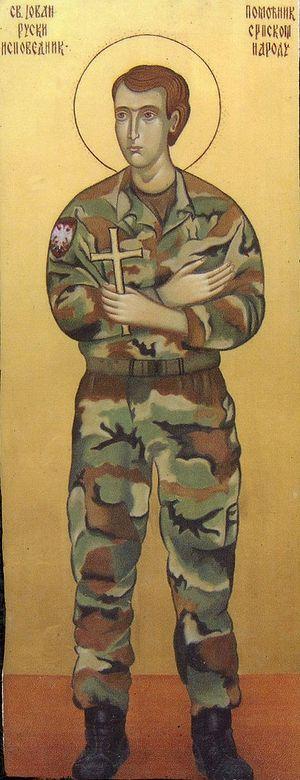 Святой Иоанн Русский-помощник сербского народа