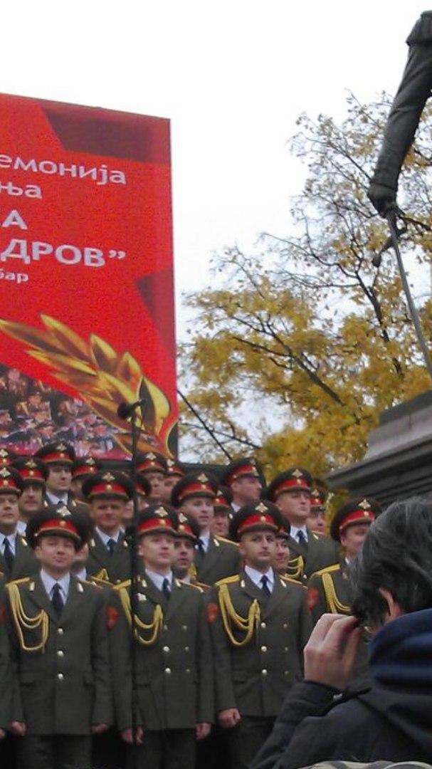 В Сербии открыт парк имени им.хора Александрова