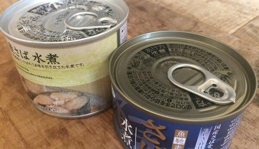 サバ水煮缶の最安値、ネット・実店舗を調査!まとめ買いならどこが安い