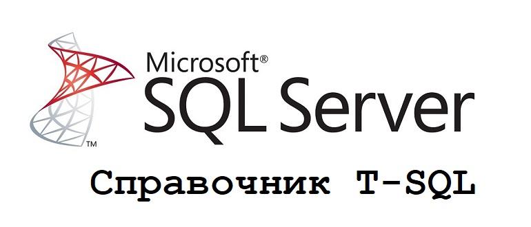 Справочник Transact-SQL