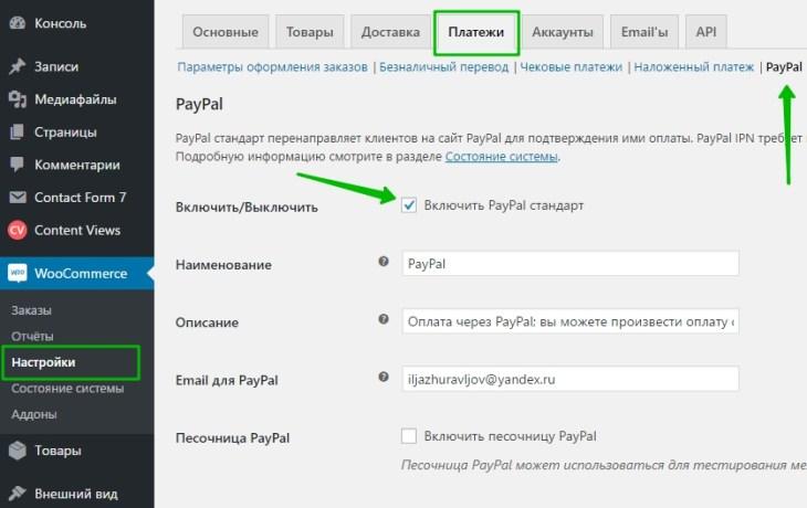 Настройка WooCommerce PayPal