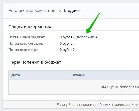 пополнить бюджет вконтакте