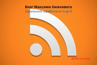 Как получить больше подписчиков RSS канала