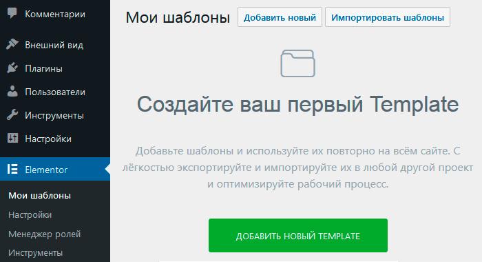 Elementor мощный конструктор сайтов