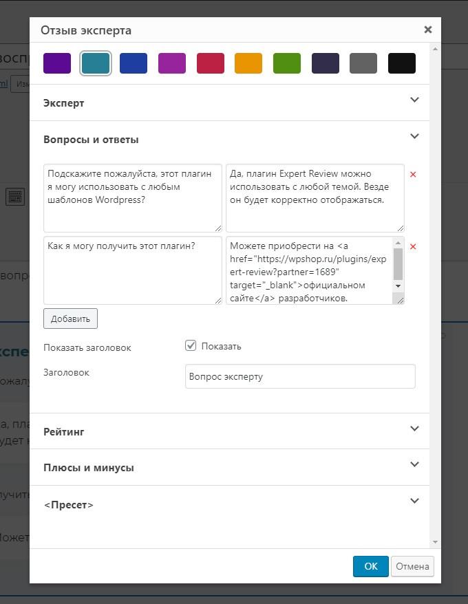 Плагин Expert Review для Wordpress: для усиления контента на сайте. 43
