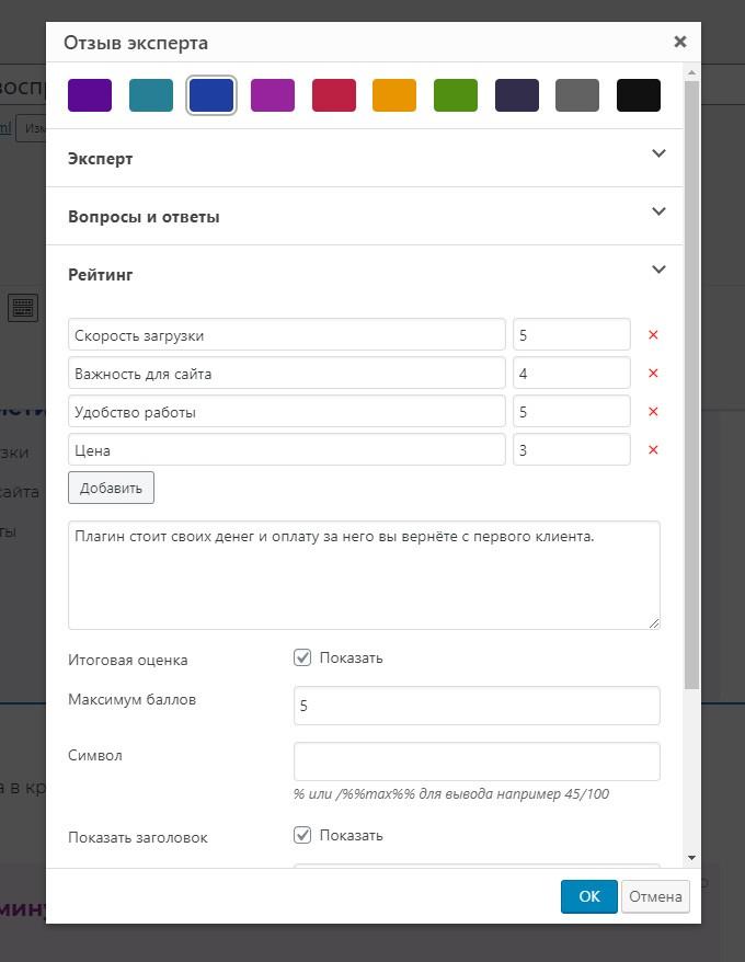 Плагин Expert Review для Wordpress: для усиления контента на сайте. 45