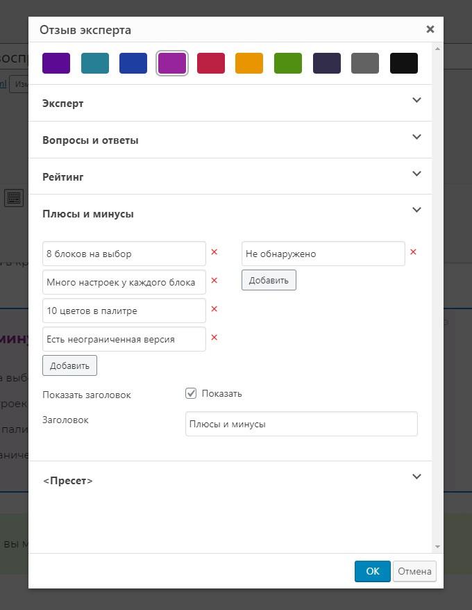 Плагин Expert Review для Wordpress: для усиления контента на сайте. 47