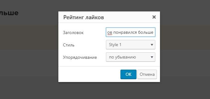 Плагин Expert Review для Wordpress: для усиления контента на сайте. 53