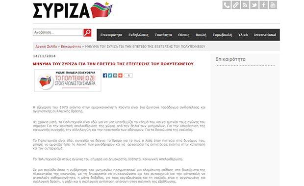 syriza_2014