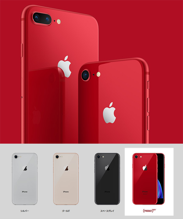 iPhone8のPRODUCT RED