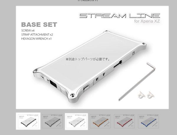 XZs/XZ用STREAM LINEのベースセット