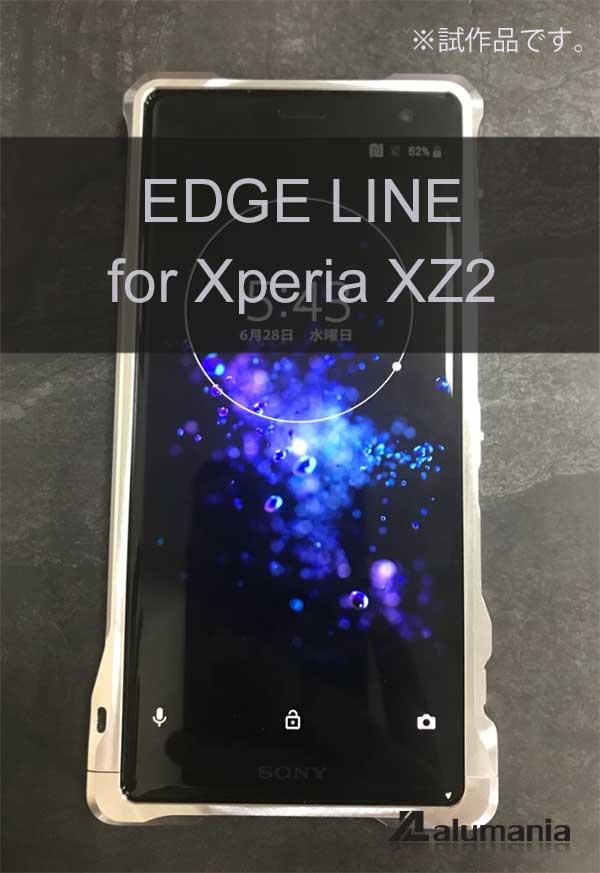 XZ2用エッジラインの一次試作