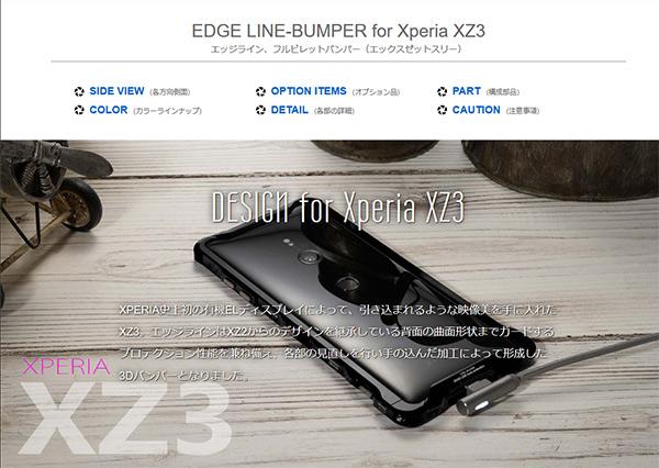 XZ3用の商品ページを作成中です。