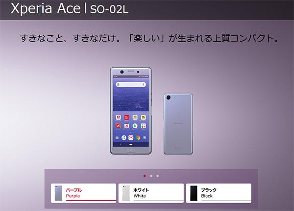 Xperia Ace向け商品