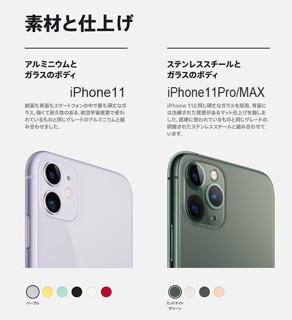 iPhone11が発表されました。