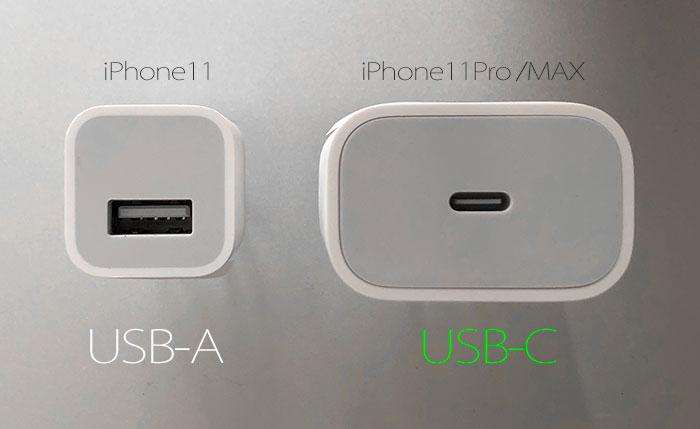 iPhone11とproでは充電器が異なる