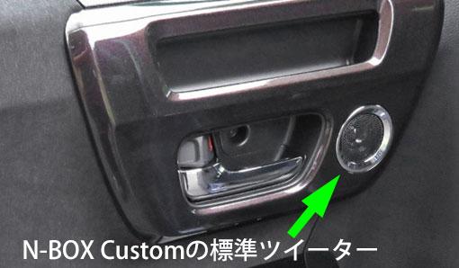 N-BOX Customの標準装備ツイーター