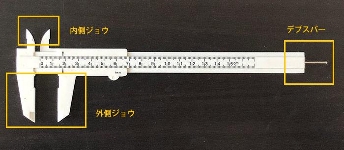 100円ノギスの測定箇所