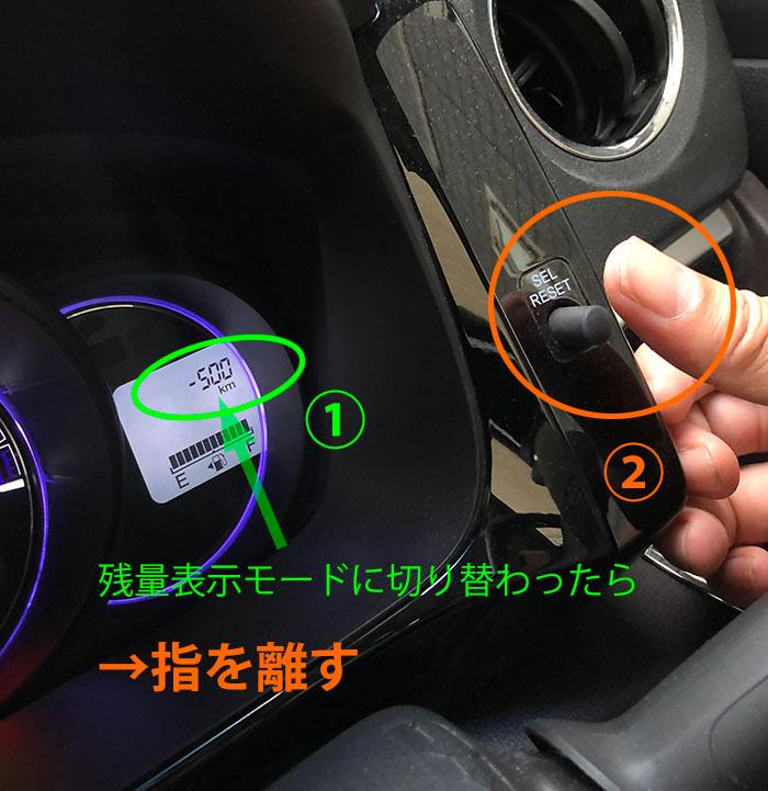 SEL/RESETボタンから指を離す