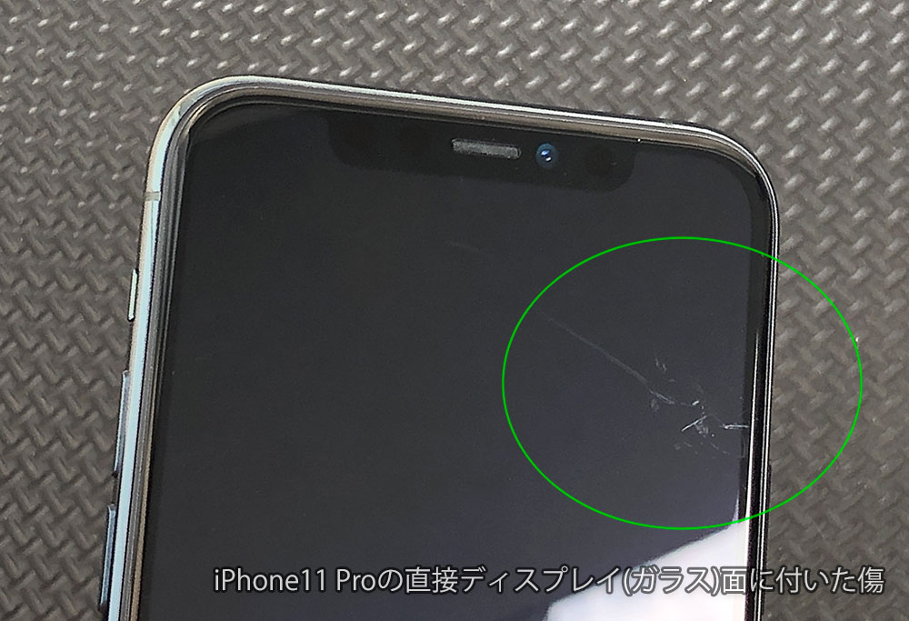 iPhoneのガラス面についた傷