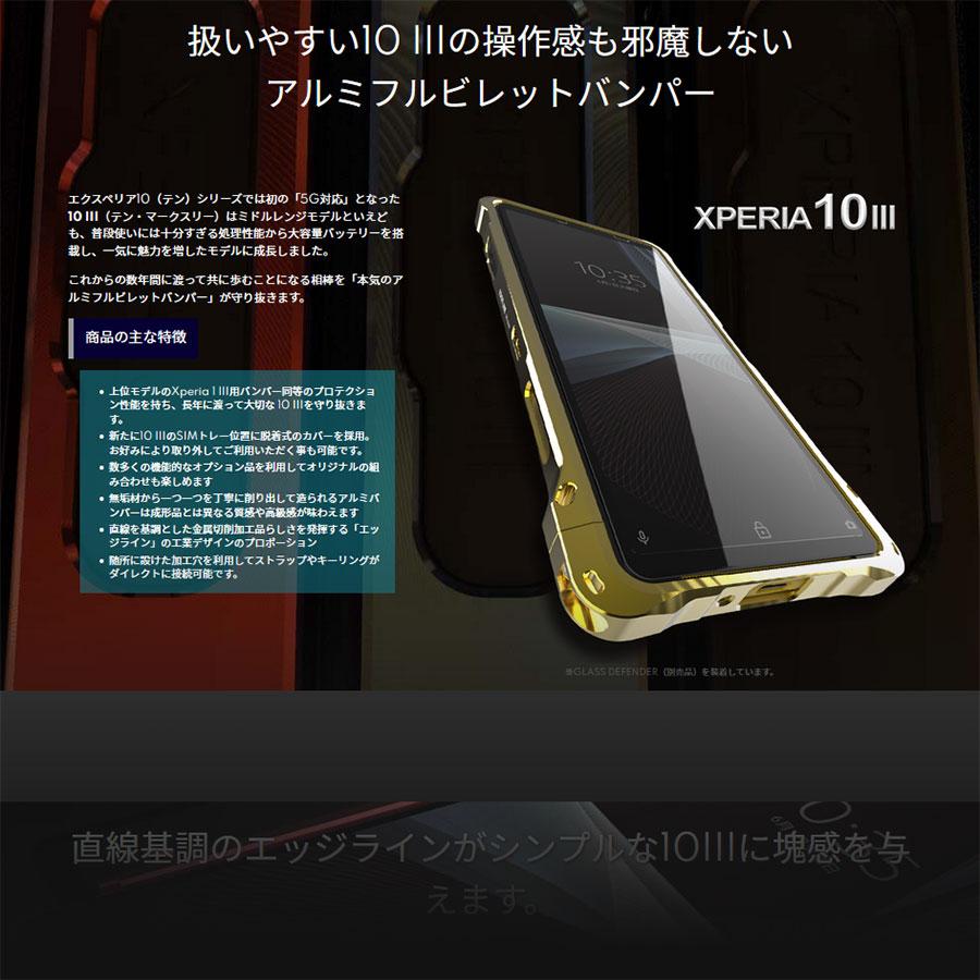 XPERIA10m3の商品サイト
