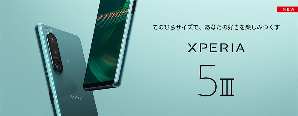 XPERIA 5 IIIの商品サイト