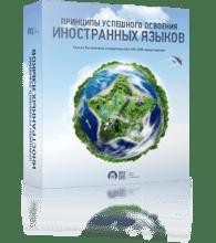 бесплатный курс Принципы успешного освоения иностранных языков