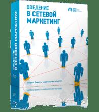 Бесплатный курс Введение в сетевой маркетинг