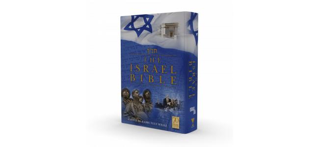 """""""Na Sión namiřte korouhev!"""" Izraelská Bible má přispět kporozumění mezi židy akřesťany"""