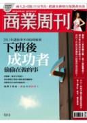 商業周刊 2013/1/10 第1312期